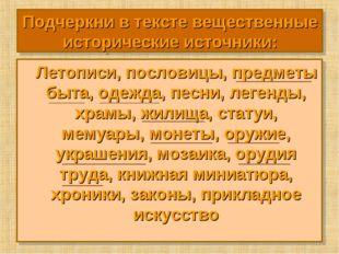 Подчеркни в тексте вещественные исторические источники: Летописи, пословицы,
