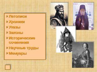 Летописи Хроники Указы Законы Исторические сочинения Научные труды Мемуары