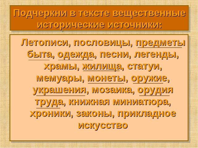 Подчеркни в тексте вещественные исторические источники: Летописи, пословицы,...