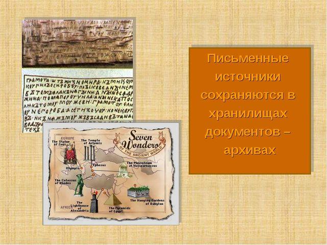 Письменные источники сохраняются в хранилищах документов – архивах