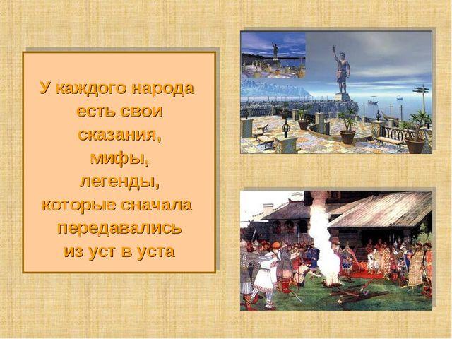 У каждого народа есть свои сказания, мифы, легенды, которые сначала передава...