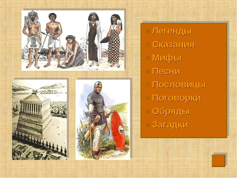 Легенды Сказания Мифы Песни Пословицы Поговорки Обряды Загадки
