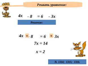 Решить уравнение: 4х - 8 = 6 - 3х Решение: 4х - 8 = 6 - 3х + + 7х = 14 х = 2