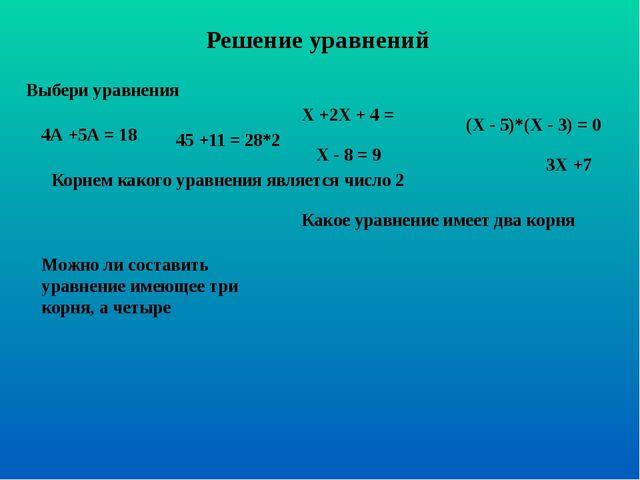 Решение уравнений Выбери уравнения (Х - 5)*(Х - 3) = 0 Х +2Х + 4 = 4А +5А = 1...