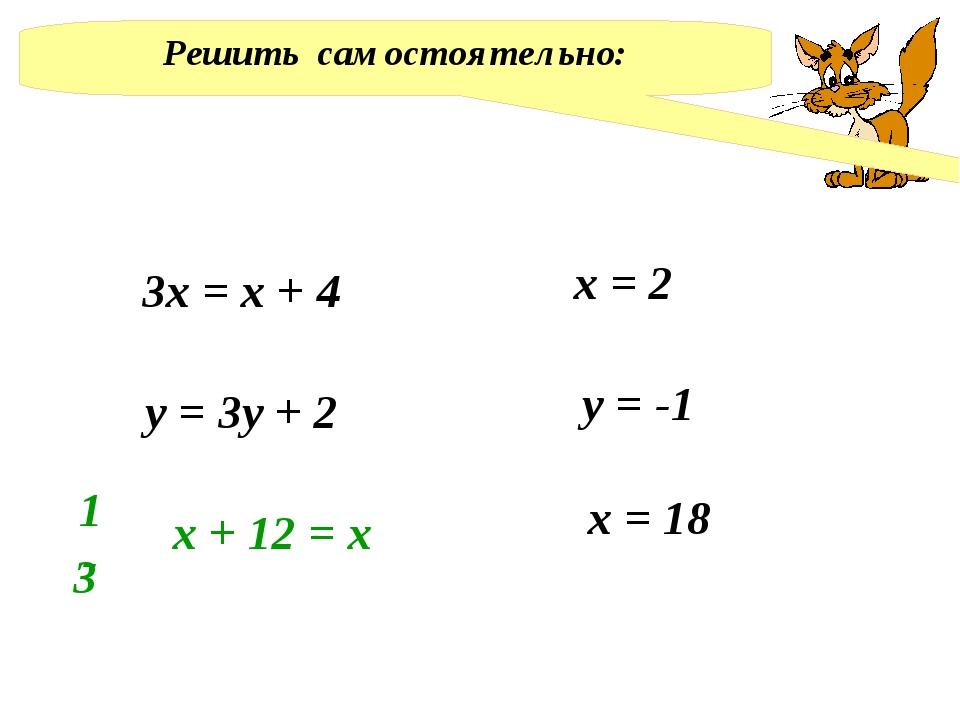 Решить самостоятельно: 3х = х + 4 у = 3у + 2 х = 2 у = -1 х = 18 х + 12 = х 1...