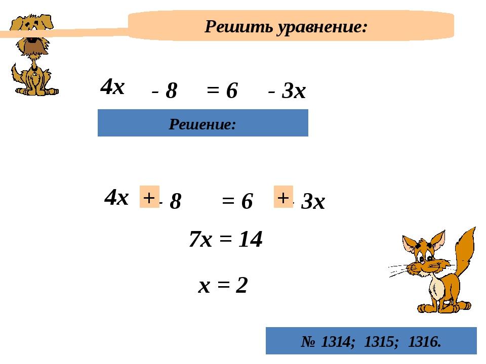 Решить уравнение: 4х - 8 = 6 - 3х Решение: 4х - 8 = 6 - 3х + + 7х = 14 х = 2...