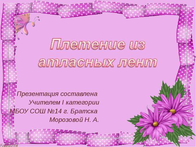 Презентация составлена Учителем I категории МБОУ СОШ №14 г. Братска Морозово...
