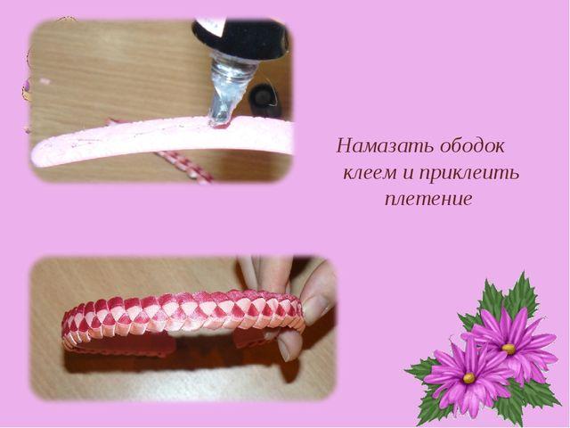 Намазать ободок клеем и приклеить плетение