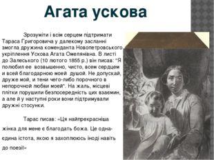 Агата ускова Зрозуміти і всім серцем підтримати Тараса Григоровича у далеко
