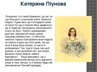 Розуміння, хто такий Шевченко, до неї, як і до більшості сучасників поета, п
