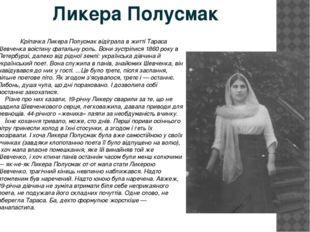 Ликера Полусмак Кріпачка Ликера Полусмак відіграла в житті Тараса Шевченка во