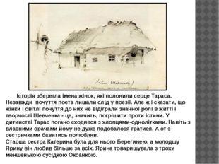 Історія зберегла імена жінок, які полонили серце Тараса. Незавжди почуття