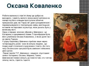 Оксана Коваленко Робити малюнки з пам´яті йому ще добре не виходило, і заміст