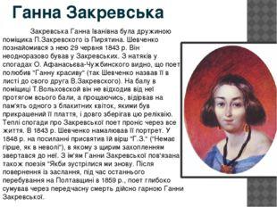 Ганна Закревська Закревська Ганна Іванівна була дружиною поміщика П.Закревс
