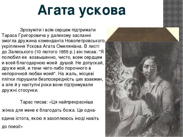 Агата ускова Зрозуміти і всім серцем підтримати Тараса Григоровича у далеко...