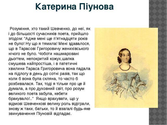Розуміння, хто такий Шевченко, до неї, як і до більшості сучасників поета, п...