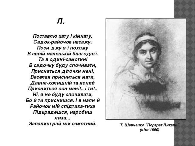 """Л. Т. Шевченко """"Портрет Ликери"""" (літо 1860) Поставлю хату і кімнату, Садок-ра..."""