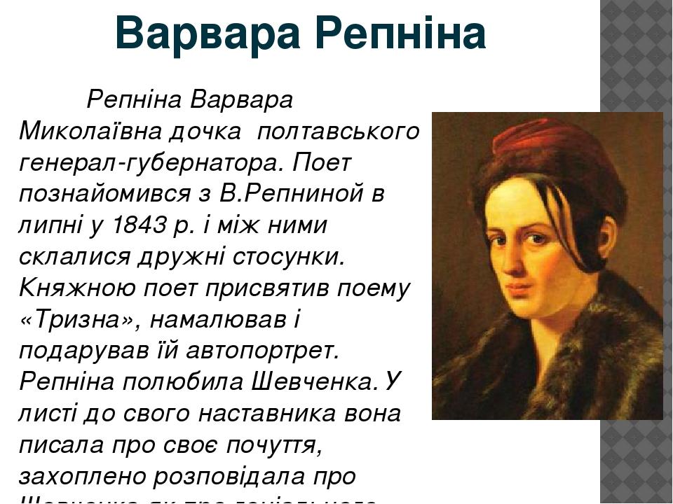 Варвара Репніна Репніна Варвара Миколаївна дочка полтавського генерал-губер...