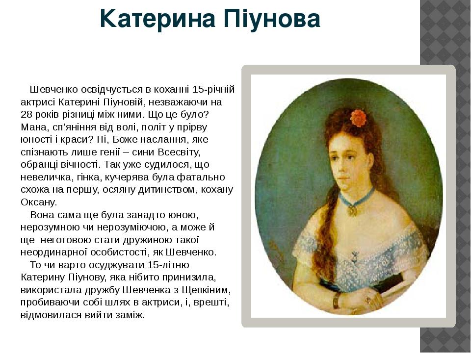 Катерина Піунова Шевченко освідчується в коханні 15-річній актрисі Катерині П...