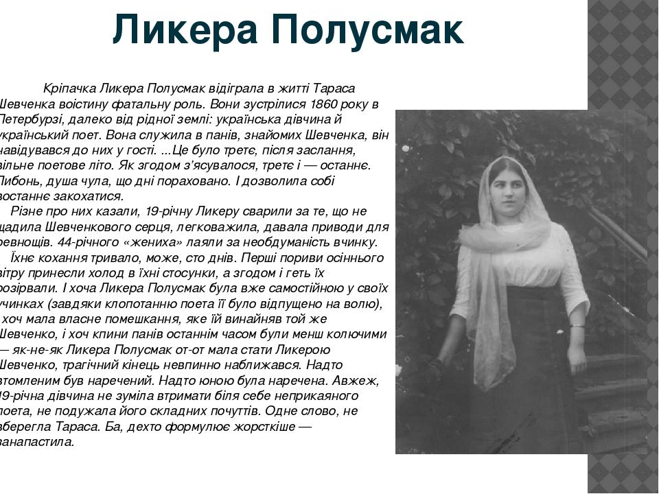 Ликера Полусмак Кріпачка Ликера Полусмак відіграла в житті Тараса Шевченка во...