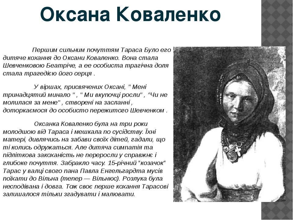 Оксана Коваленко Першим сильним почуттям Тараса Було его дитяче кохання до...