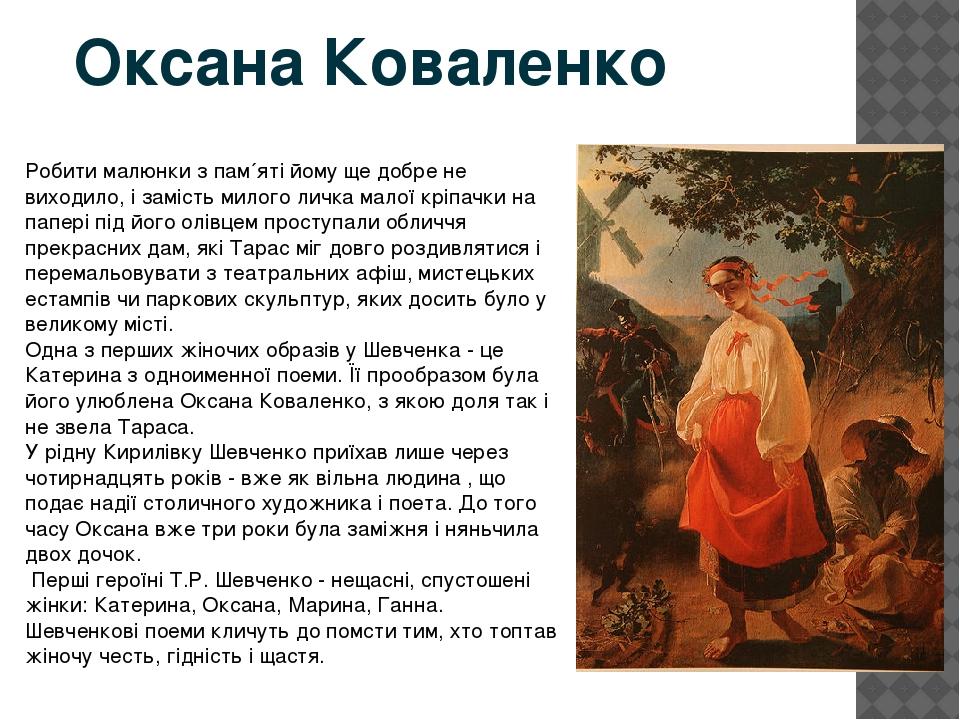 Оксана Коваленко Робити малюнки з пам´яті йому ще добре не виходило, і заміст...