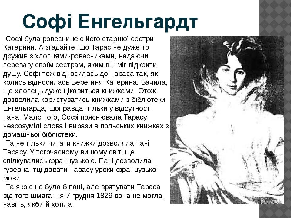 Софі Енгельгардт Софі була ровесницею його старшої сестри Катерини. А згадайт...