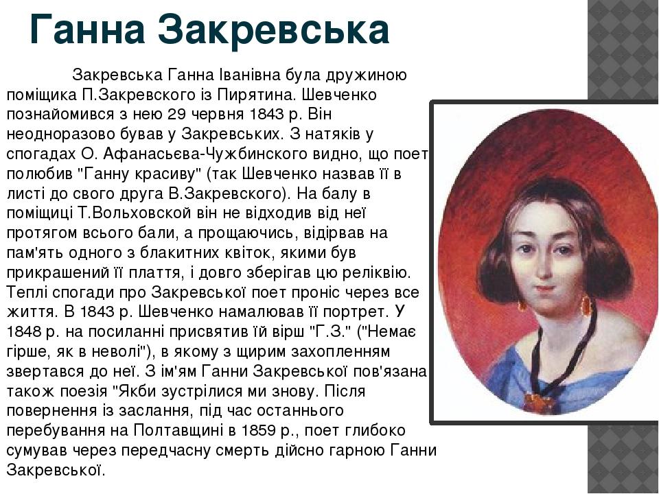Ганна Закревська Закревська Ганна Іванівна була дружиною поміщика П.Закревс...
