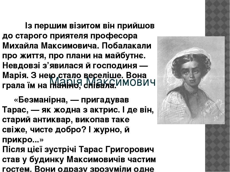 Марія Максимович Із першим візитом він прийшов до старого приятеля професо...