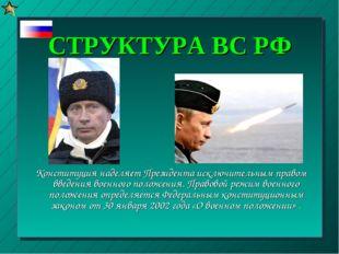 СТРУКТУРА ВС РФ Конституция наделяет Президента исключительным правом введени