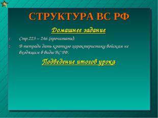 СТРУКТУРА ВС РФ Домашнее задание Стр.223 – 246 (прочитать); В тетради дать кр