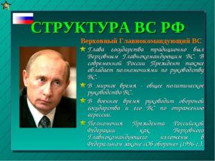 СТРУКТУРА ВС РФ Глава государства традиционно был Верховным Главнокомандующим