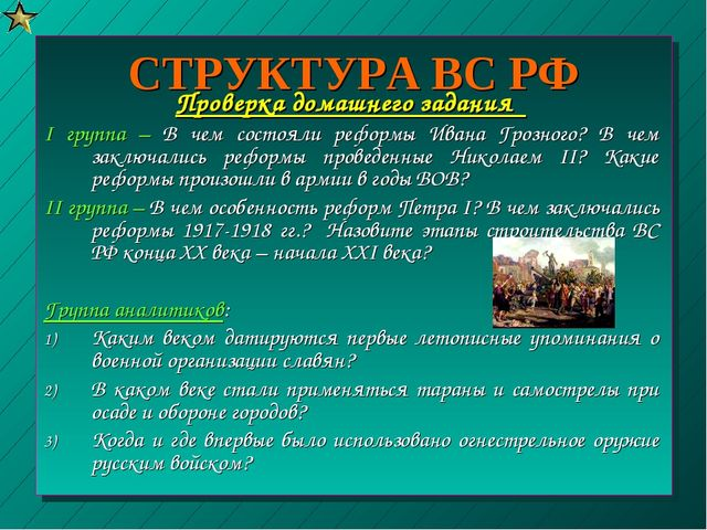 СТРУКТУРА ВС РФ Проверка домашнего задания I группа – В чем состояли реформы...