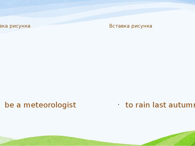 be a meteorologist to rain last autumn
