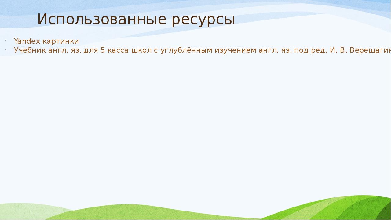 Использованные ресурсы Yandex картинки Учебник англ. яз. для 5 касса школ с у...