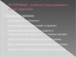 IV ГРУППА - наиболее благоприятная в плане коррекции Характерные признаки: сп