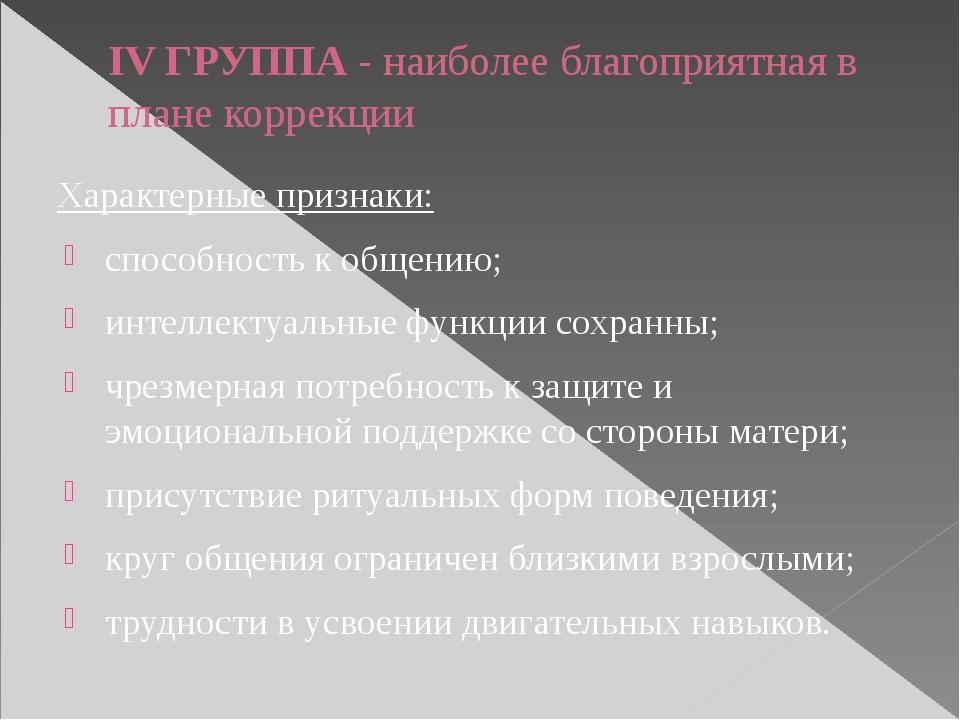IV ГРУППА - наиболее благоприятная в плане коррекции Характерные признаки: сп...