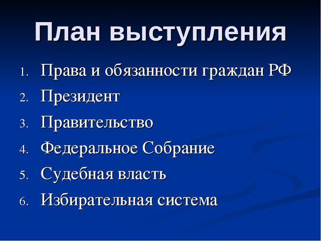 План выступления Права и обязанности граждан РФ Президент Правительство Федер...