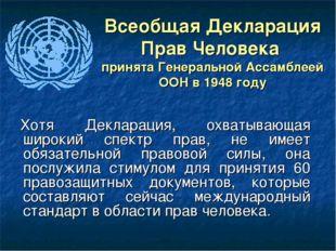 Всеобщая Декларация Прав Человека принята Генеральной Ассамблеей ООН в 1948 г