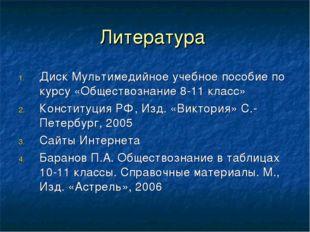Литература Диск Мультимедийное учебное пособие по курсу «Обществознание 8-11