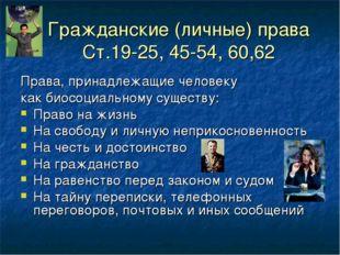 Гражданские (личные) права Ст.19-25, 45-54, 60,62 Права, принадлежащие челове