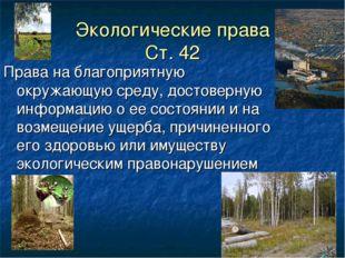 Экологические права Ст. 42 Права на благоприятную окружающую среду, достоверн