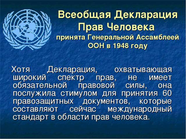 Всеобщая Декларация Прав Человека принята Генеральной Ассамблеей ООН в 1948 г...