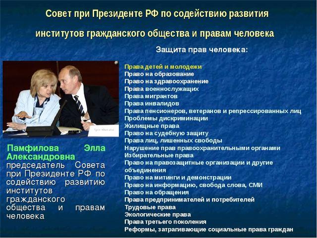 Совет при Президенте РФ по содействию развития институтовгражданскогообщест...