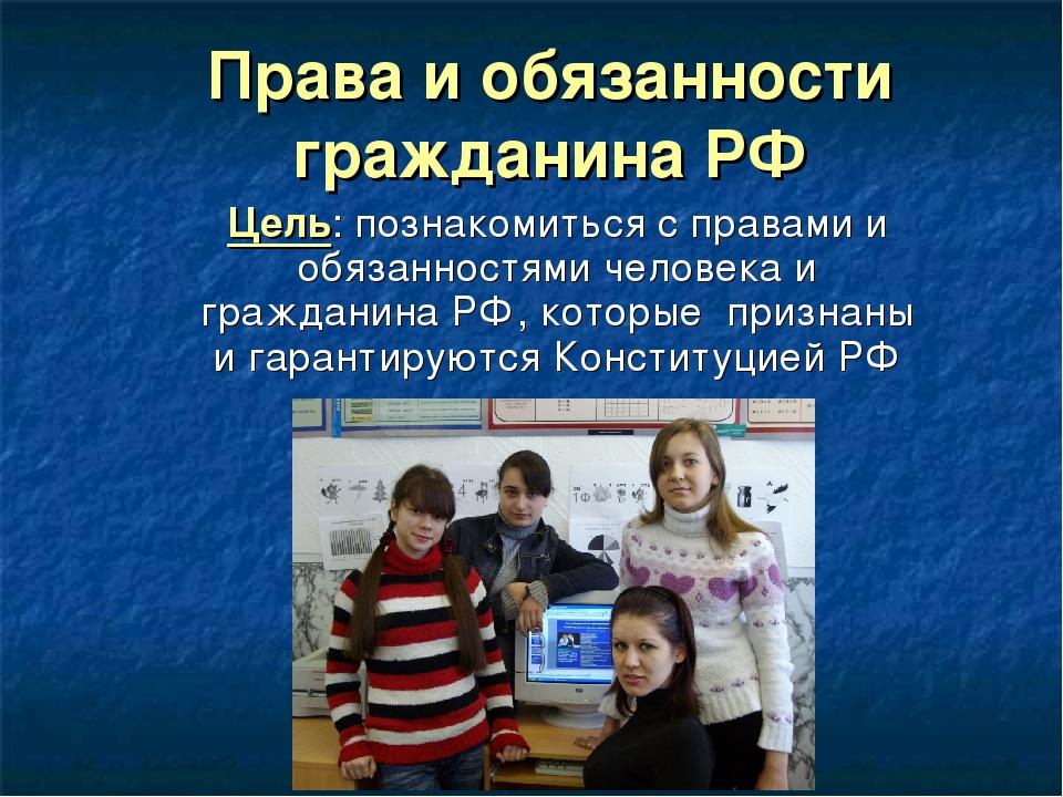 Права и обязанности гражданина РФ Цель: познакомиться с правами и обязанностя...