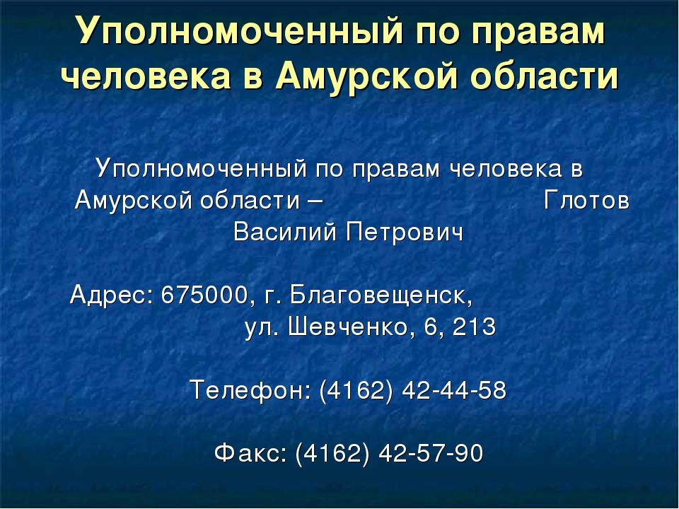 Уполномоченный по правам человека в Амурской области Уполномоченный по правам...