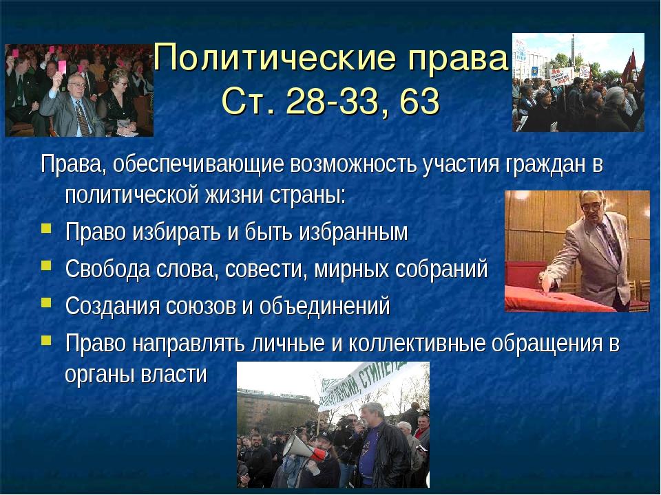 Политические права Ст. 28-33, 63 Права, обеспечивающие возможность участия гр...