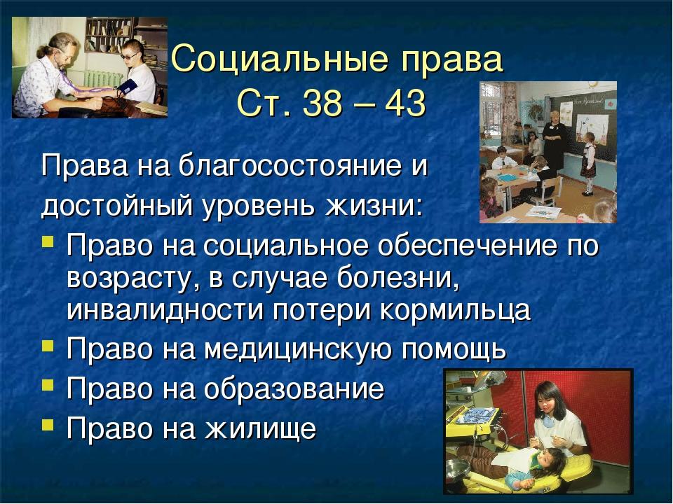Социальные права Ст. 38 – 43 Права на благосостояние и достойный уровень жизн...