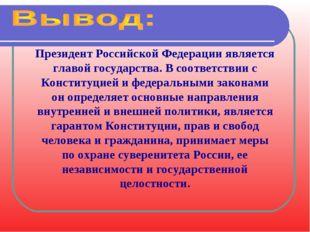 Президент Российской Федерации является главой государства. В соответствии с