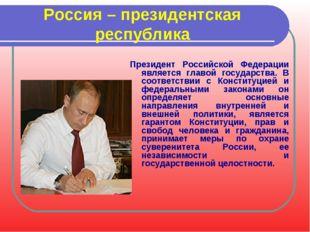 Россия – президентская республика Президент Российской Федерации является гла